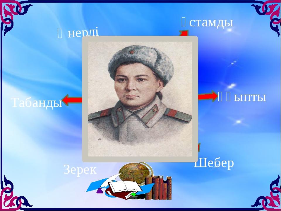 Өнерлі Табанды ұстамды Зерек Шебер Ұқыпты