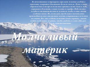 Молчаливый материк Величественные островерхие горы цепь за цепью уходят к гор