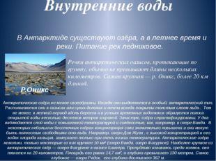 Внутренние воды В Антарктиде существуют озёра, а в летнее время и реки. Питан