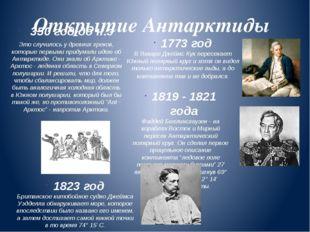 350 год до н.э Это случилось у древних греков, которые первыми придумали идею