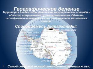 Географическое деление Территория Антарктиды делится на географические площад