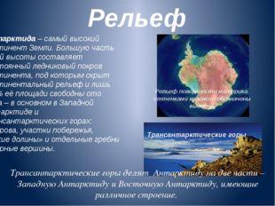 Рельеф Антарктида – самый высокий континент Земли. Большую часть этой высоты
