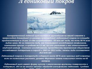 Ледниковый покров Антарктический ледяной щитявляется крупнейшим на нашей пла