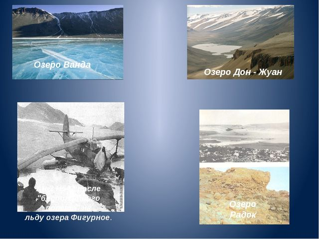 """Озеро Ванда Озеро Дон - Жуан Ан-2 Н542 после """"беспилотного полета"""" на льдуоз..."""