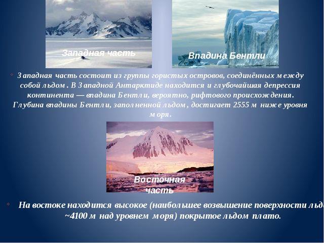 На востоке находится высокое (наибольшее возвышение поверхности льда ~4100м...