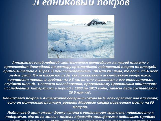 Ледниковый покров Антарктический ледяной щитявляется крупнейшим на нашей пла...