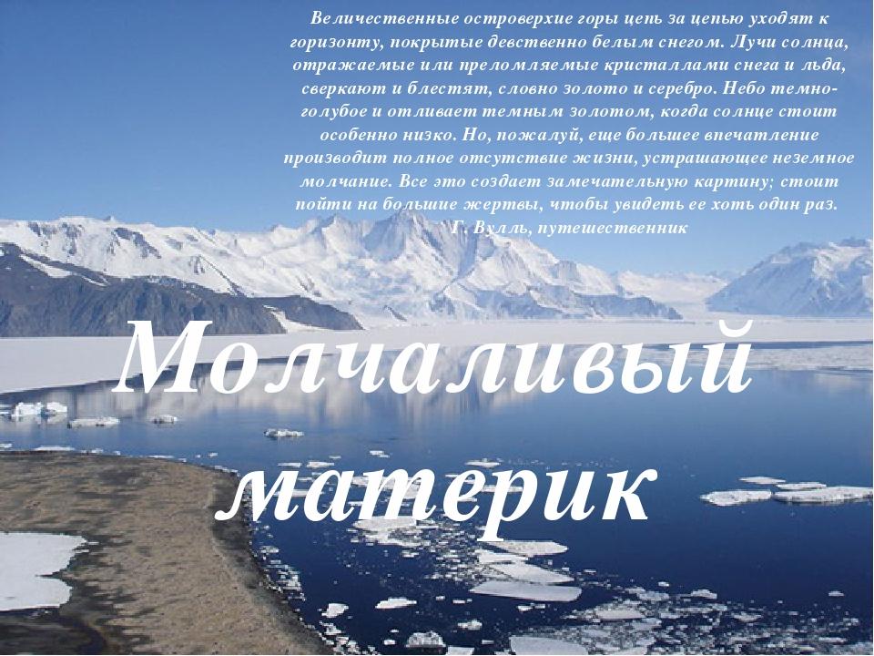 Молчаливый материк Величественные островерхие горы цепь за цепью уходят к гор...
