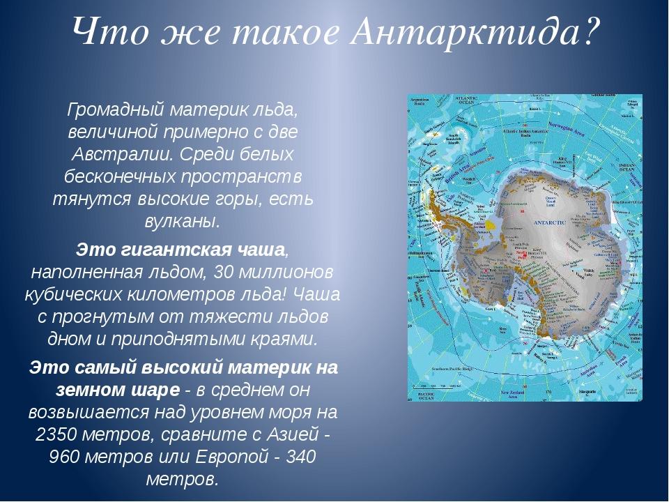 Что же такое Антарктида? Громадный материк льда, величиной примерно с две Авс...
