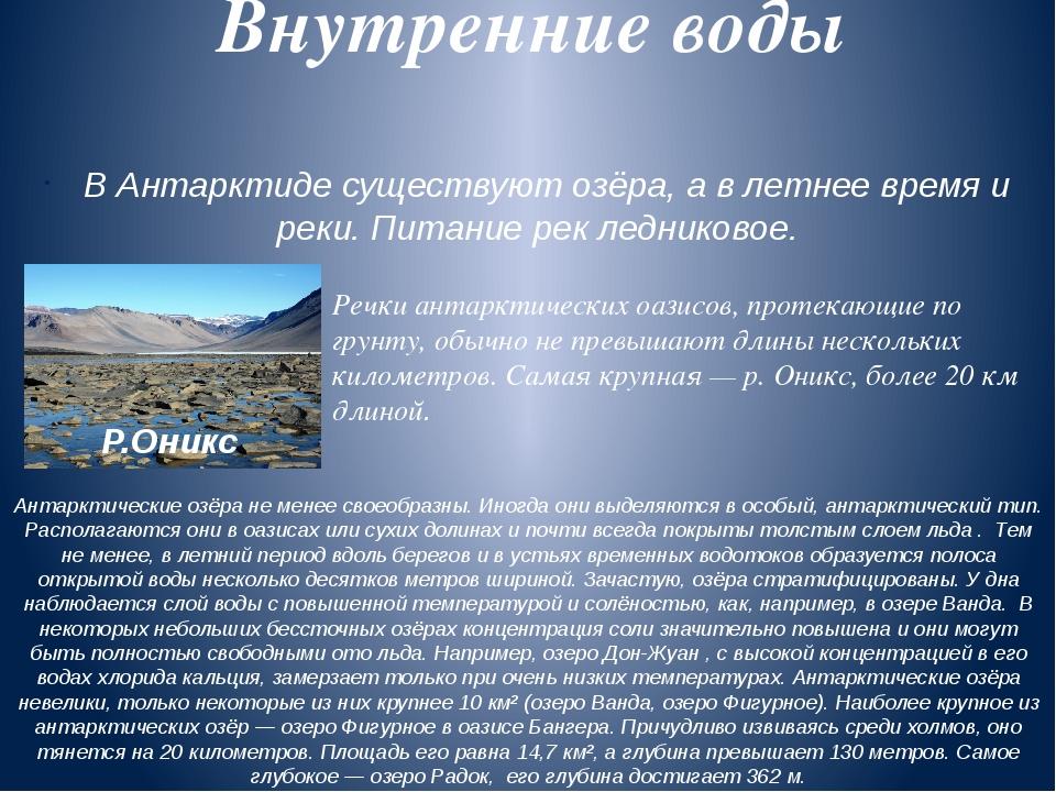 Внутренние воды В Антарктиде существуют озёра, а в летнее время и реки. Питан...