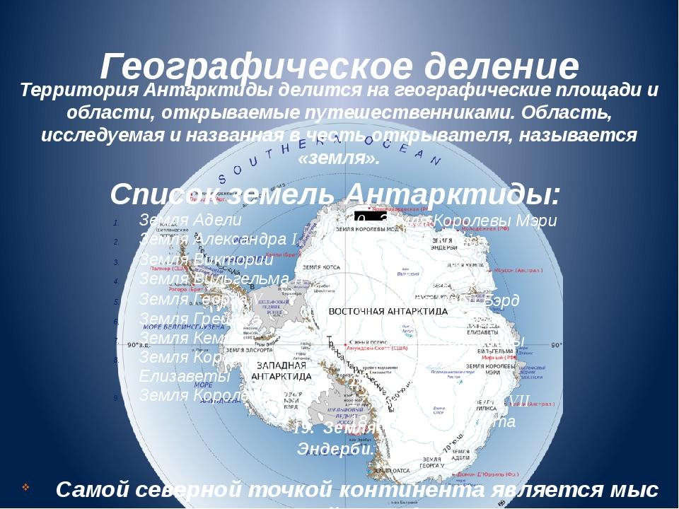 Географическое деление Территория Антарктиды делится на географические площад...