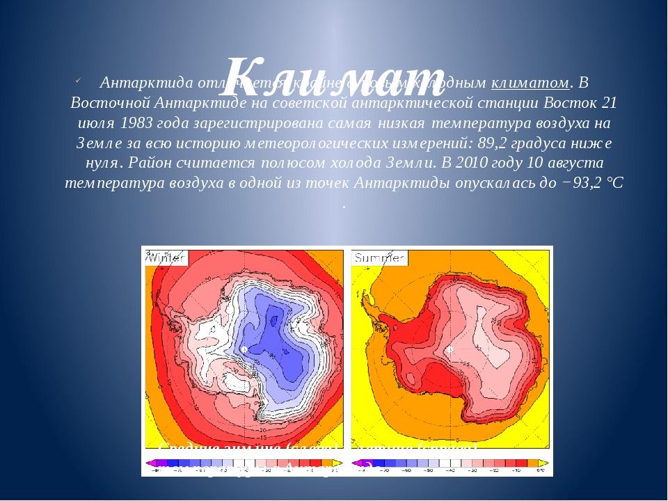 Климат Антарктида отличается крайне суровым холоднымклиматом. В Восточной Ан...