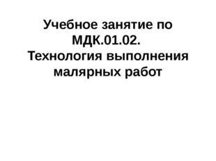 Учебное занятие по МДК.01.02. Технология выполнения малярных работ