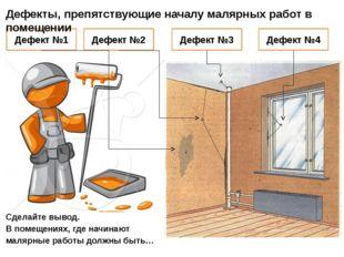 Дефект №1 Дефект №2 Дефект №3 Дефект №4 Сделайте вывод. В помещениях, где нач