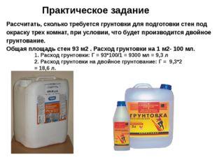 Рассчитать, сколько требуется грунтовки для подготовки стен под окраску трех