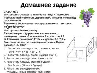 Домашнее задание ЗАДАНИЕ 1 Инструкция: Составить кластер на тему: «Подготовка