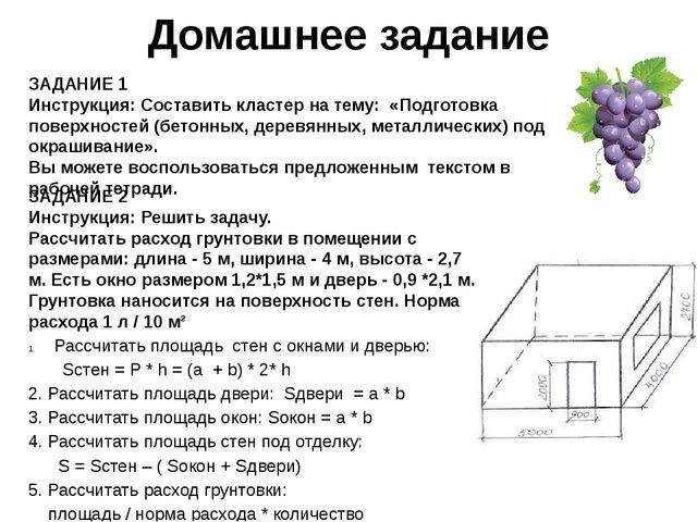 Домашнее задание ЗАДАНИЕ 1 Инструкция: Составить кластер на тему: «Подготовка...