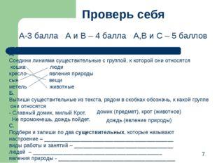 7 Проверь себя А. Соедини линиями существительные с группой, к которой они от