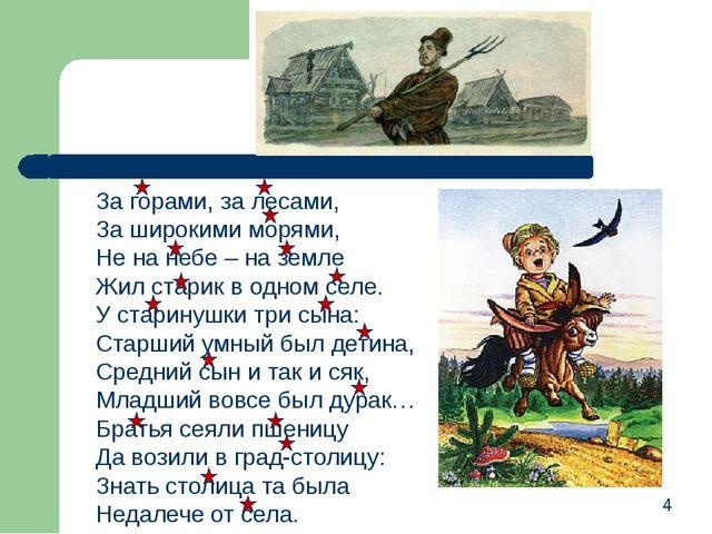 За горами, за лесами, За широкими морями, Не на небе – на земле Жил старик в...