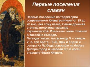 Первые поселения славян Первые поселения на территории современного Киева воз