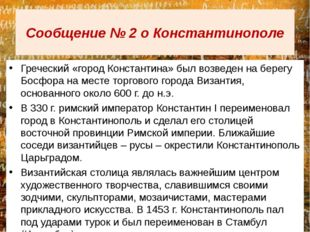 Сообщение № 2 о Константинополе Греческий «город Константина» был возведен на