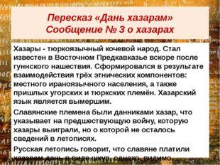 Пересказ «Дань хазарам» Сообщение № 3 о хазарах Хазары - тюркоязычный кочевой