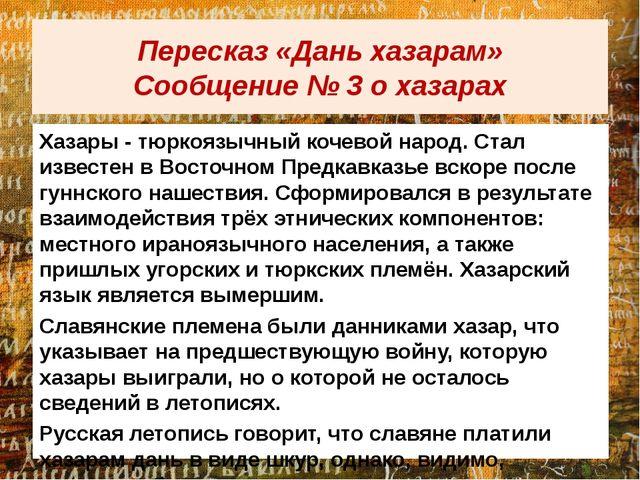Пересказ «Дань хазарам» Сообщение № 3 о хазарах Хазары - тюркоязычный кочевой...