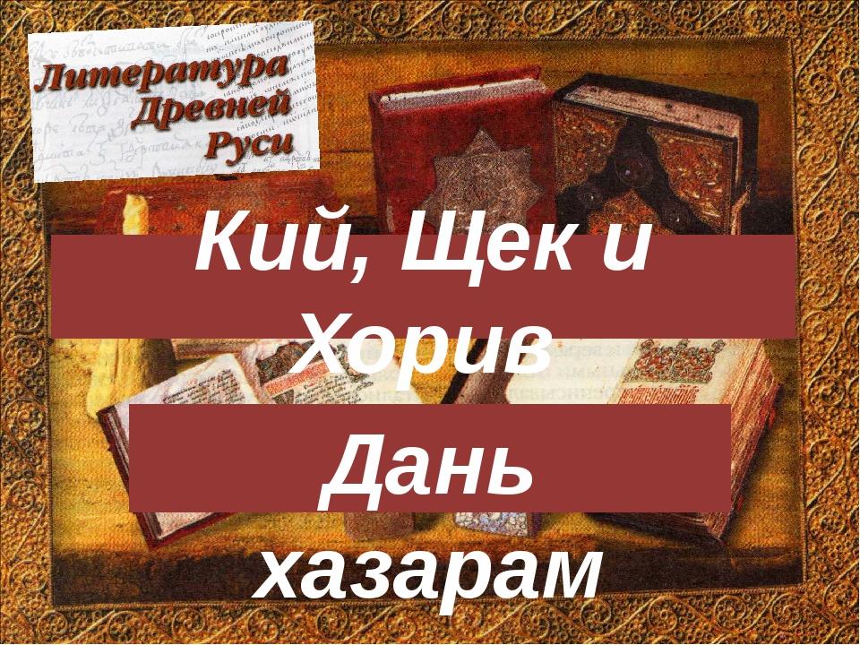 Кий, Щек и Хорив Дань хазарам