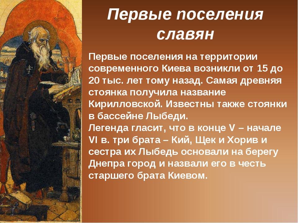 Первые поселения славян Первые поселения на территории современного Киева воз...