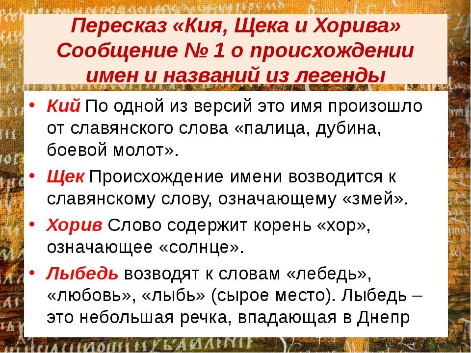 Пересказ «Кия, Щека и Хорива» Сообщение № 1 о происхождении имен и названий и...