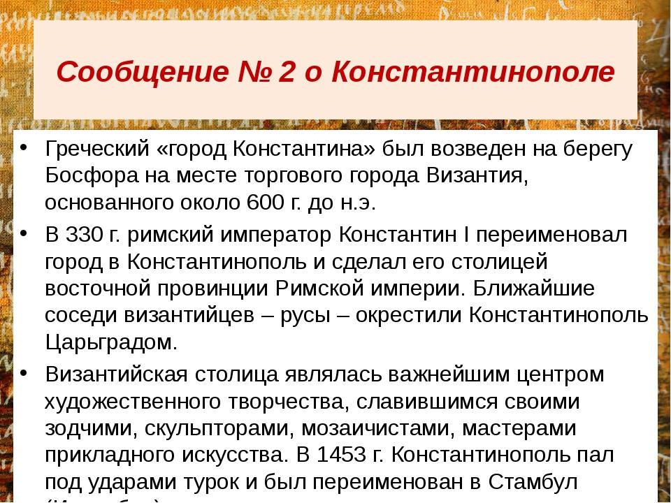 Сообщение № 2 о Константинополе Греческий «город Константина» был возведен на...