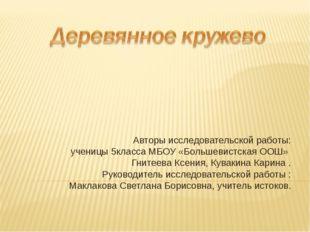 Авторы исследовательской работы: ученицы 5класса МБОУ «Большевистская ООШ» Гн