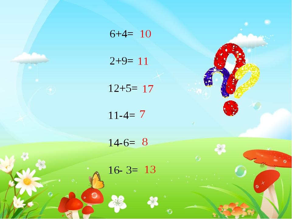 6+4= 2+9= 12+5= 11-4= 14-6= 16- 3= 10 11 17 7 8 13