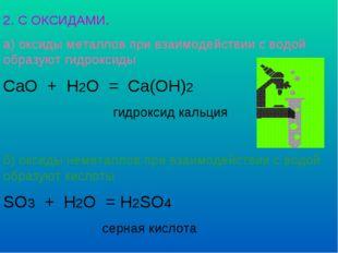 2. С ОКСИДАМИ. а) оксиды металлов при взаимодействии с водой образуют гидрокс