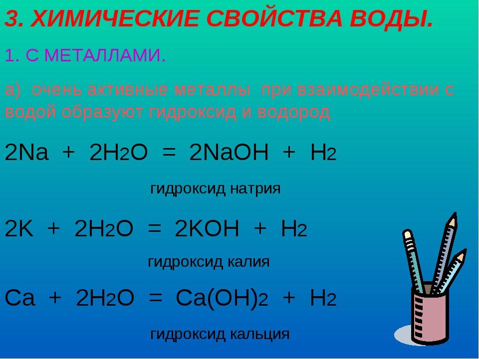 3. ХИМИЧЕСКИЕ СВОЙСТВА ВОДЫ. 1. С МЕТАЛЛАМИ. а) очень активные металлы при вз...