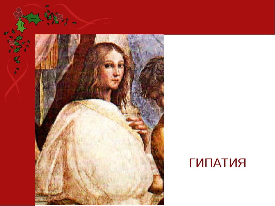 hypatia report