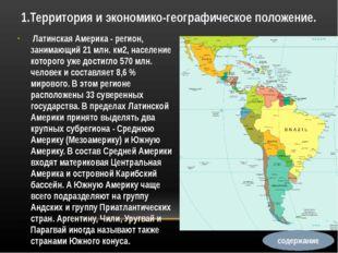 2.Общая характеристика хозяйства. Самые крупные в регионе районы обрабатывающ