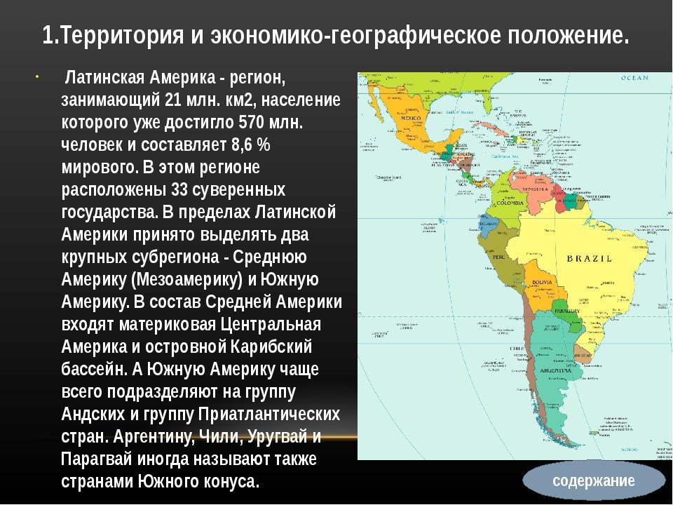 2.Общая характеристика хозяйства. Самые крупные в регионе районы обрабатывающ...