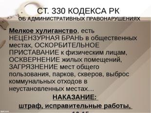СТ. 330 КОДЕКСА РК ОБ АДМИНИСТРАТИВНЫХ ПРАВОНАРУШЕНИЯХ Мелкое хулиганство, ес
