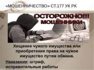 «МОШЕННИЧЕСТВО» СТ.177 УК РК Хищение чужого имущества или приобретение права