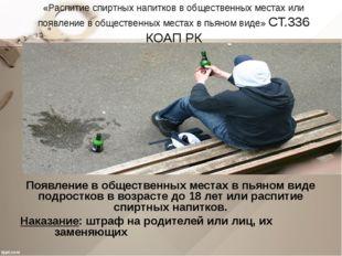 «Распитие спиртных напитков в общественных местах или появление в общественны