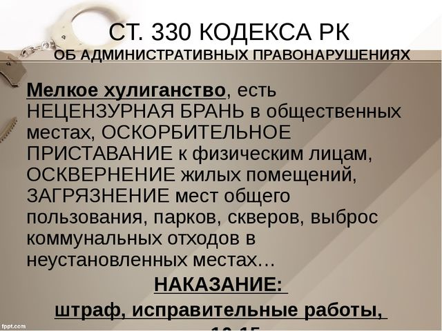 СТ. 330 КОДЕКСА РК ОБ АДМИНИСТРАТИВНЫХ ПРАВОНАРУШЕНИЯХ Мелкое хулиганство, ес...