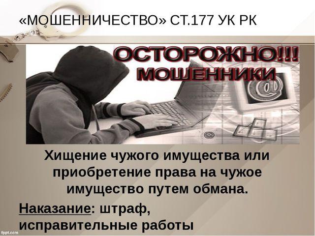 «МОШЕННИЧЕСТВО» СТ.177 УК РК Хищение чужого имущества или приобретение права...