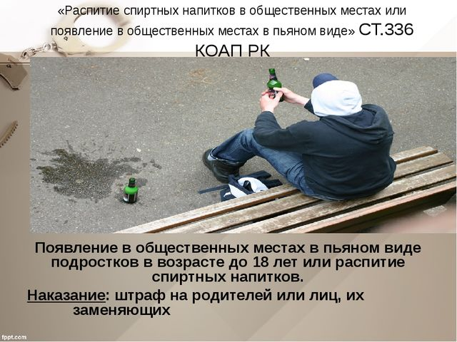 «Распитие спиртных напитков в общественных местах или появление в общественны...
