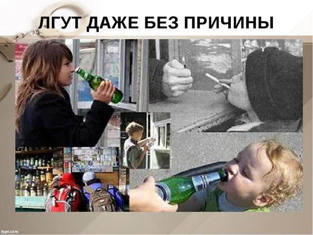 ЛГУТ ДАЖЕ БЕЗ ПРИЧИНЫ