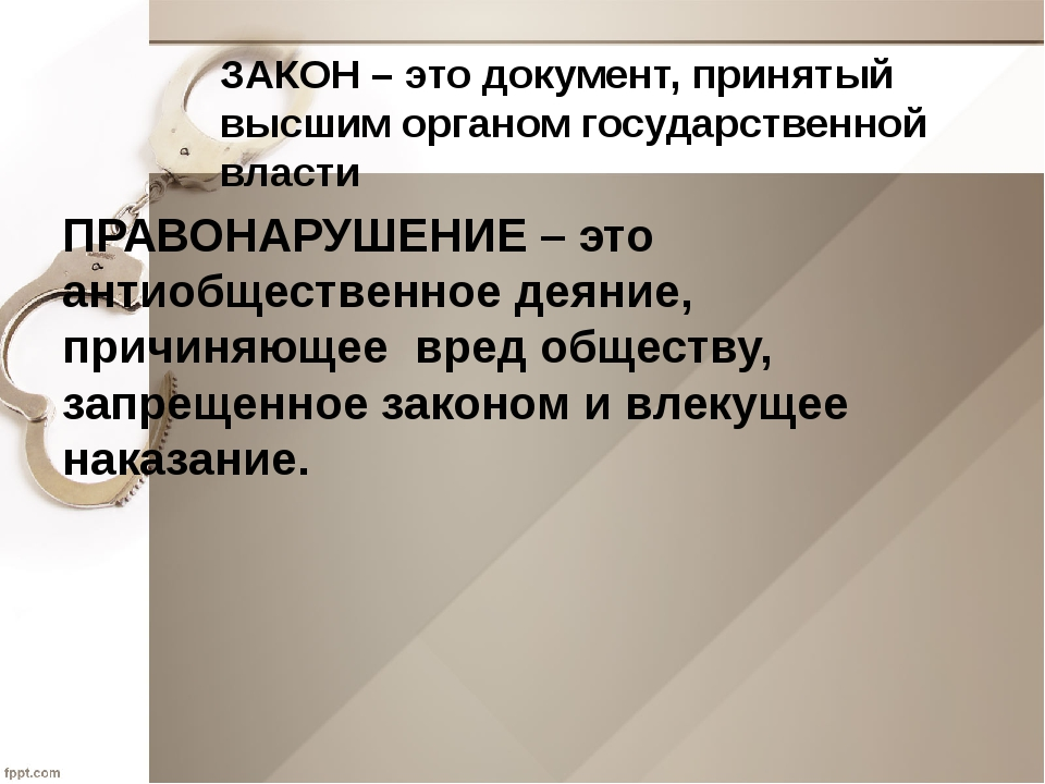 ЗАКОН – это документ, принятый высшим органом государственной власти ПРАВОНАР...