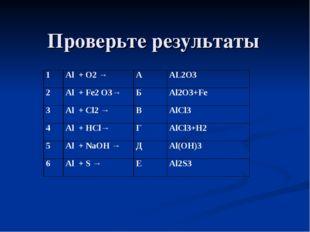 Проверьте результаты 1Al + O2→АAL2O3 2Al + Fe2O3→БAl2O3+Fe 3Al +
