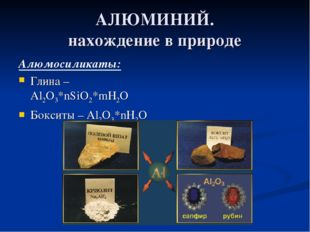 АЛЮМИНИЙ. нахождение в природе Алюмосиликаты: Глина – Al2O3*nSiO2*mH2O Боксит