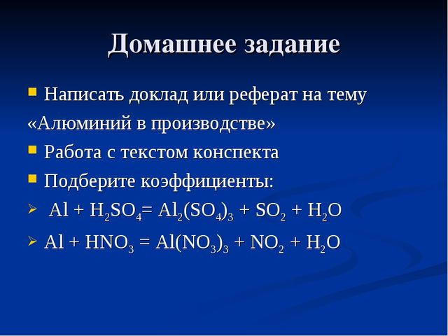 Домашнее задание Написать доклад или реферат на тему «Алюминий в производстве...