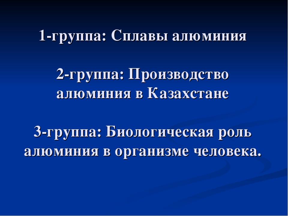 1-группа: Сплавы алюминия 2-группа: Производство алюминия в Казахстане 3-гру...