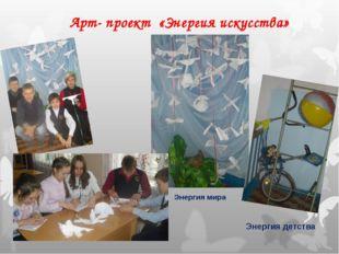 Арт- проект «Энергия искусства» Энергия мира Энергия детства